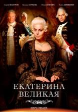 Екатерина Великая плакаты