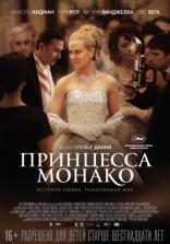 фильм Принцесса Монако