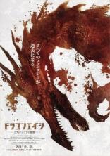 Эпоха дракона: Рождение Искательницы* плакаты