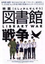 Библиотечные войны: Крылья революции* плакаты