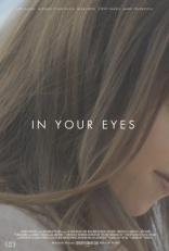 В твоих глазах* плакаты