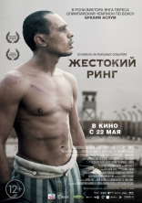 фильм Жестокий ринг