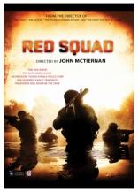 Красный отряд* плакаты