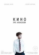 Кино про Алексеева плакаты