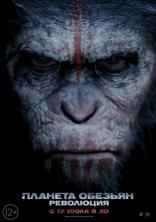 Планета обезьян: Революция плакаты