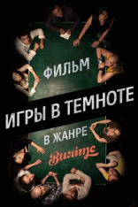 Буриме: Игры в темноте плакаты