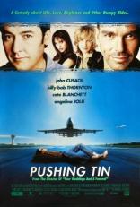фильм Управляя полетами