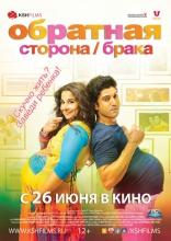 Обратная сторона брака плакаты