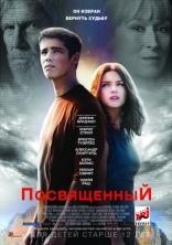 фильм Посвященный