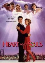 Сердце и души плакаты