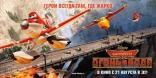 Самолёты: Огонь и вода плакаты