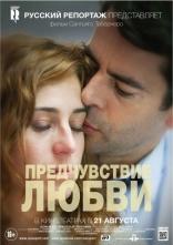 фильм Предчувствие любви