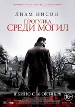 фильм Прогулка среди могил