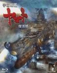 Космический линкор Ямато: Возрождение* кадры