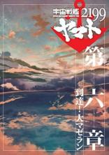 Космический линкор Ямато 2199. Фильм VI* плакаты