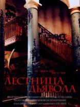 Лестница дьявола плакаты