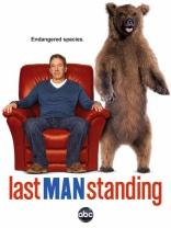 Последний настоящий мужчина плакаты