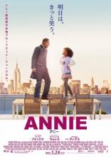 Энни плакаты