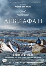 Левиафан плакаты