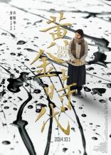 Золотая эпоха* плакаты