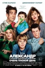 Александр и ужасный, кошмарный, нехороший, очень плохой день плакаты