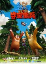 Медведи-соседи 3D плакаты