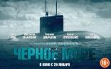 Черное море плакаты