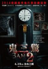 Час призраков 2 3D плакаты