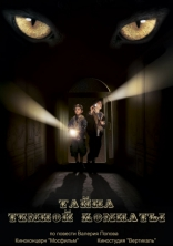фильм Тайна темной комнаты