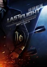 Последний рейс плакаты
