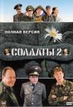 Смотреть Солдаты. Сезон 2 онлайн на бесплатно