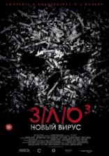 З/Л/О 3: Новый вирус плакаты