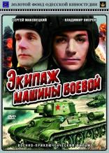 Экипаж машины боевой плакаты