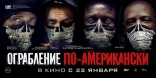 Ограбление по-американски плакаты