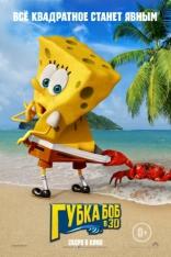 Губка Боб в 3D плакаты