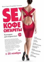 фильм Sex, кофе и сигареты