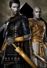 Исход: Цари и боги плакаты
