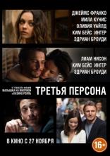 Третья персона плакаты