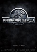 Мир Юрского периода плакаты