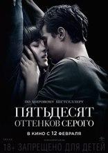 фильм Пятьдесят оттенков серого