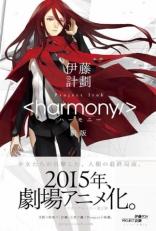 Гармония* плакаты