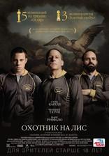 фильм Охотник на лис