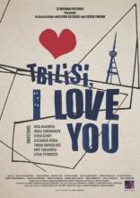 Тбилиси, я люблю тебя* плакаты