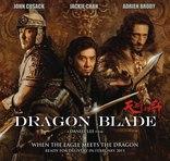 Клинок дракона* плакаты