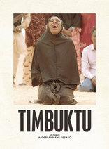 Тимбукту* плакаты