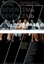 Девять семь семь плакаты