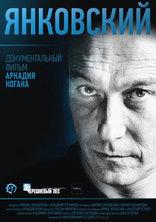 Янковский плакаты