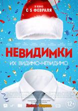 фильм Невидимки