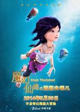 Волшебная страна 3D плакаты