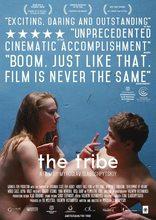Племя плакаты